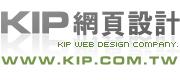 KIP網頁改版完成