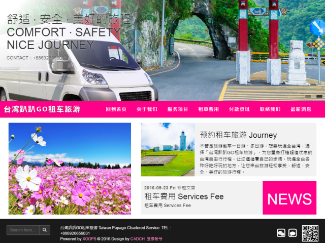 台灣趴趴GO租車旅遊簡體中文網頁設計