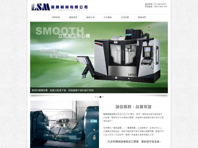 新竹龍勝機械有限公司網頁設計作品