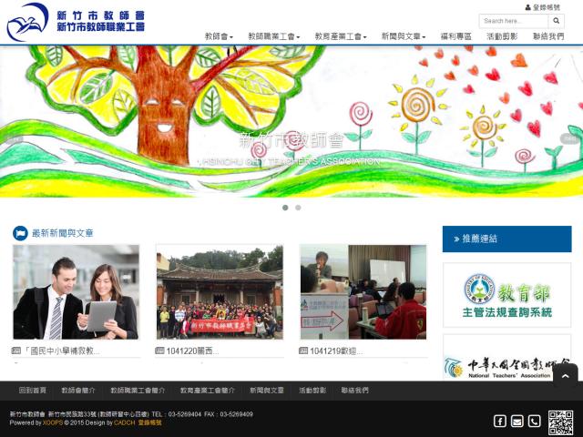 新竹市教師會、職業工會響應式網頁設計
