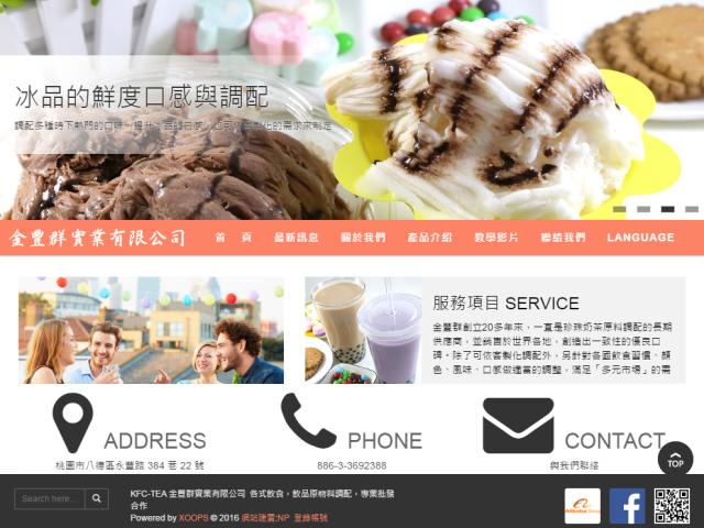 桃園食材購物網站-金豐群響應式網頁設計