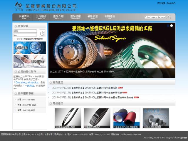笙寶實業股份有限公司網頁設計