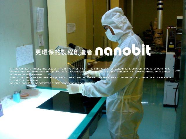 位元奈米科技股份有限公司